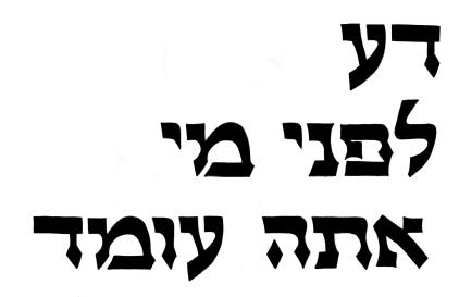 Hebräischer Text der Inschrift Wisse, vor wem du stehst